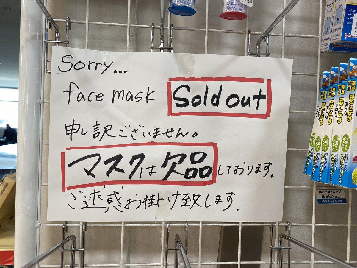 ツイッター マスク 売り切れ