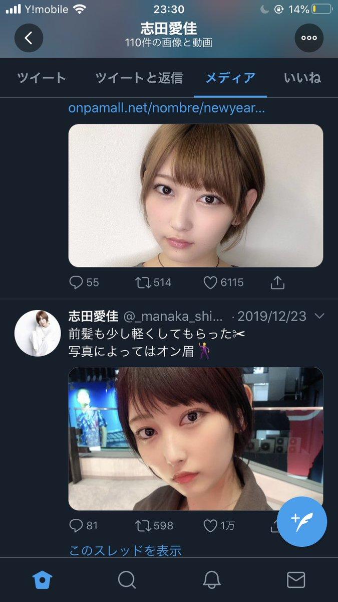 志田 愛佳 ツイッター