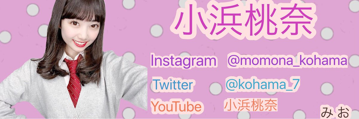 小浜 桃 奈 twitter