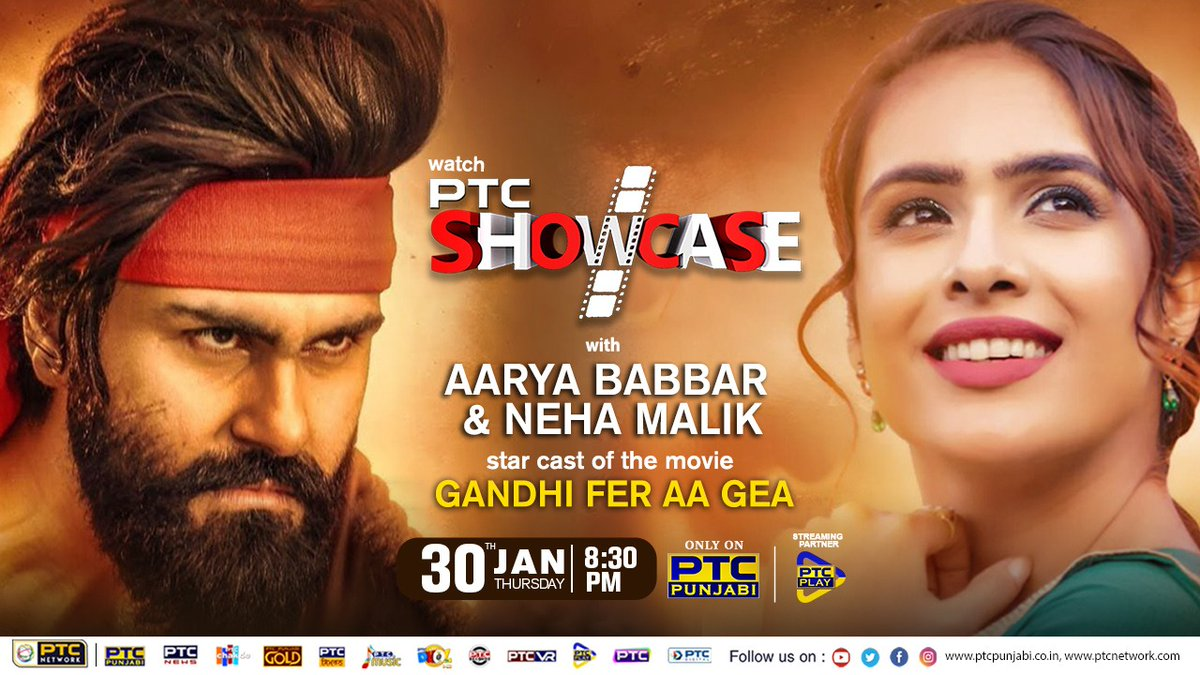 Watch @AaryaBabbar222 & @Nehamalik335, the star cast of 'Gandhi Fer Aa Gea', talking about their film in #PTCShowcase on tonight at 8:30 PM, only on PTC Punjabi.  #AaryaBabbar #NehaMalik #GandhiFerAaGea #Pollywood #PTCPunjabipic.twitter.com/C5LiyjJNCK