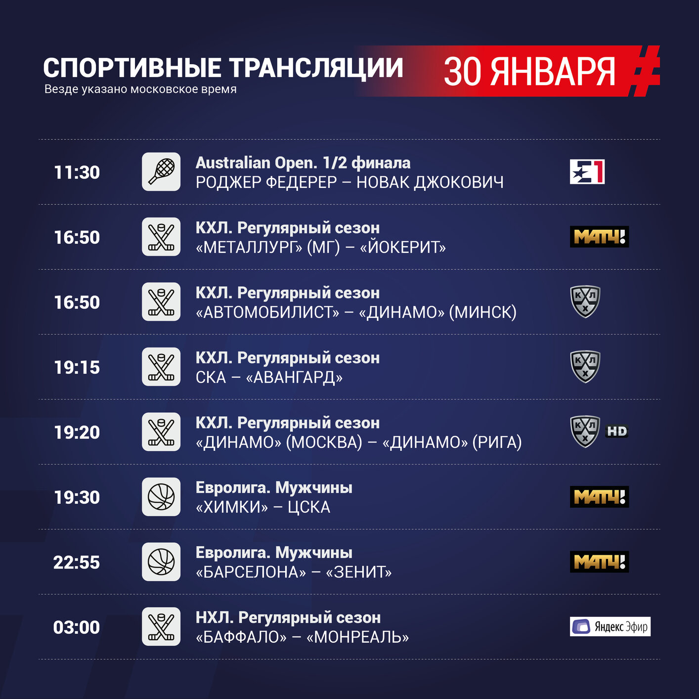 Спортивная телепрограмма Матч ТВ на 30 января