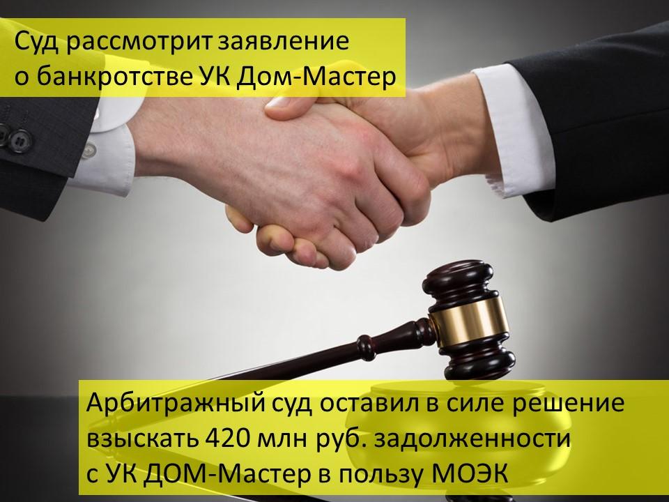 суд взыскал с управляющей компании
