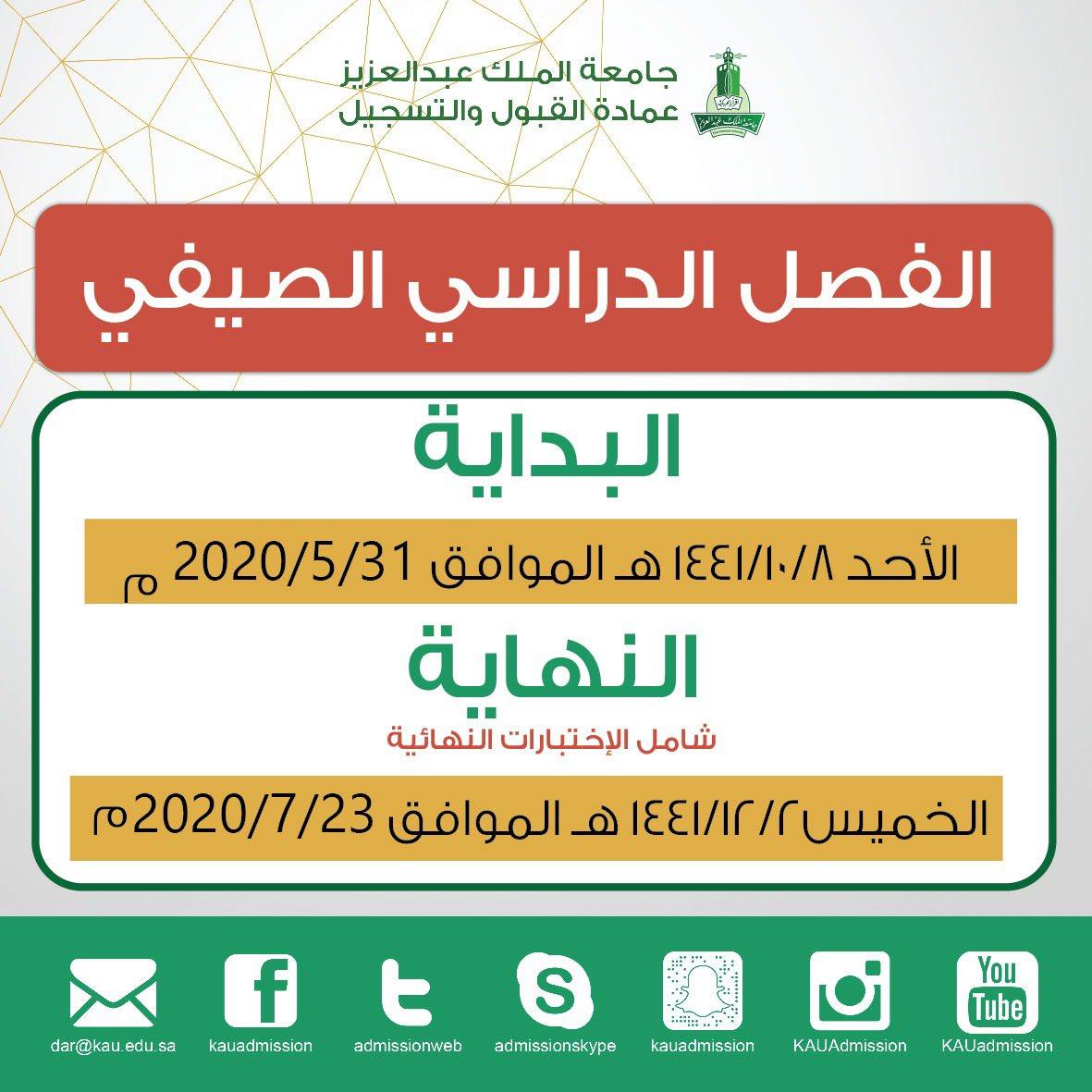 عمادة القبول والتسجيل Kau On Twitter مواعيد بداية ونهاية الفصل الدراسي الصيفي بـ جامعة الملك عبدالعزيز