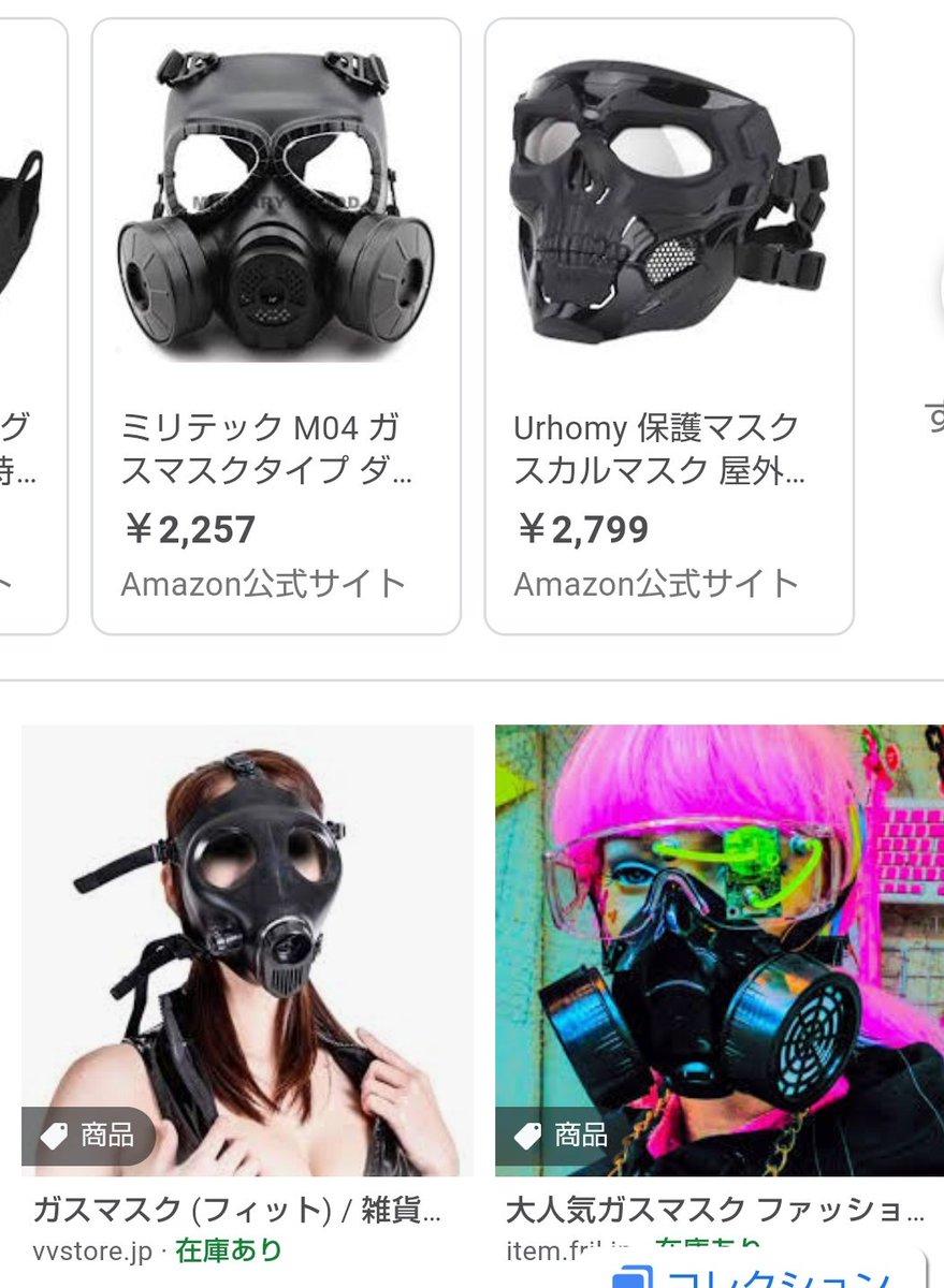 Twitter マスク 売り切れ