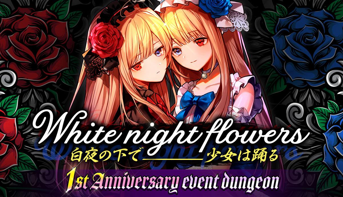 【イベントダンジョン「White night flowers」開催】混沌が集まる場所、カオスポータルに起きた異変。そして、そこに現れた謎の少女たちの物語。報酬を目指して、各ステージの攻略を目指してください!【詳細】#リガラ #イベント #放置 #一周年 #美少女