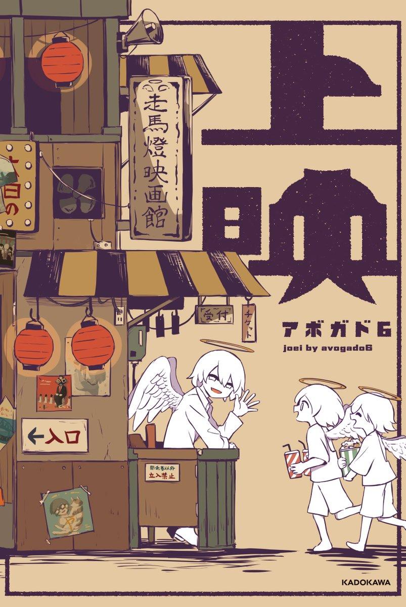画集『上映』が発売されました。 日々の絵をまとめた本となっており、230作品ほど収められております。 全国の書店、電子書籍ストアにてお買い求めいただけます。 電子版には特典として巻中マンガのネームなどが掲載されています。 よろしくお願いいたします。  上映 KADOKAWA https://www.amazon.co.jp/dp/4046046260/