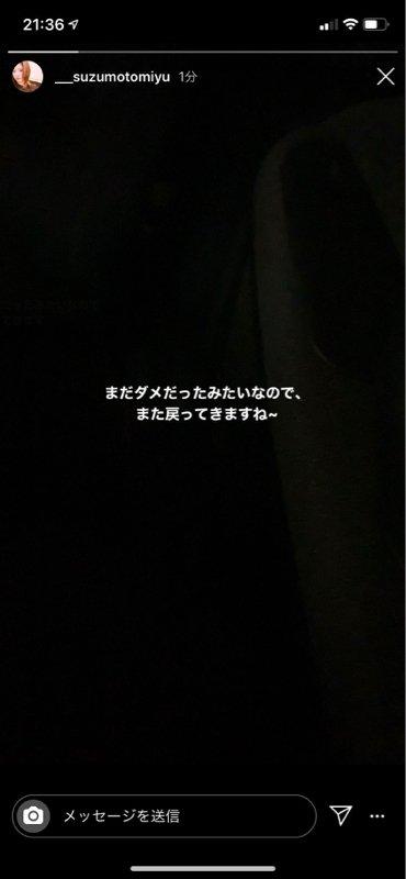 愉 鈴本 インスタ 美