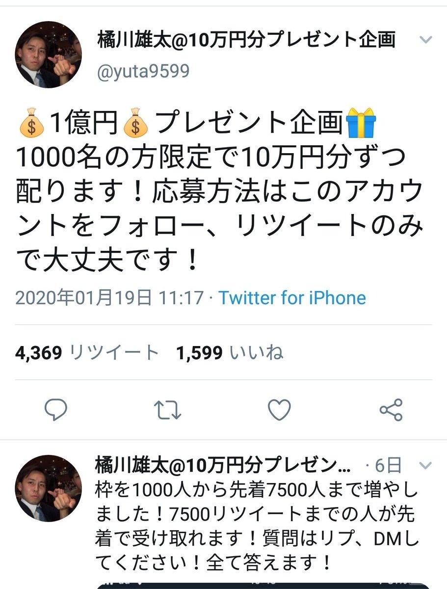 【拡散希望です】卓球界に暗雲でしょうか?!#橘川雄太 さんという卓球界では知名度のある方が仮想通貨版MLMを始めたそうですがそこに「10万円分プレゼント」と称して卓球人を招待して個人情報を提示させ、詐欺だ!と言われているようです。卓球界に詐欺疑惑が浮上するのは悲しいです。
