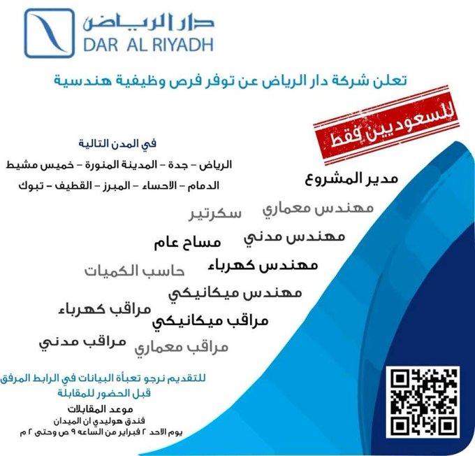 المقابلات #الاحد ٢ فبراير  تعلن شركة #دار_الرياض عن توفر وظائف هندسية شاغرة بعدة مدن    (الرياض – جدة – المدينة المنورة – خميس مشيط – الدمام – الأحساء – المبرز – القطيف – تبوك )  نموذج التقديم https://docs.google.com/forms/d/e/1FAIpQLSfuJRB6csws-EyJ4Rd4dgohr2NhUd5a10xpbFor9lpLfsPkQQ/viewform  #وظائف_شاغرة  #وظائف