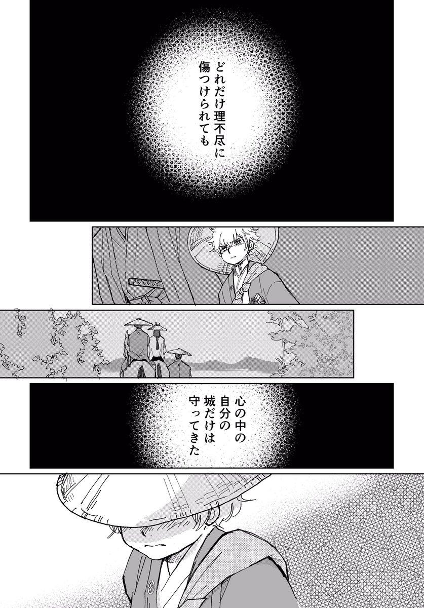 えむ こ ヲチ 111