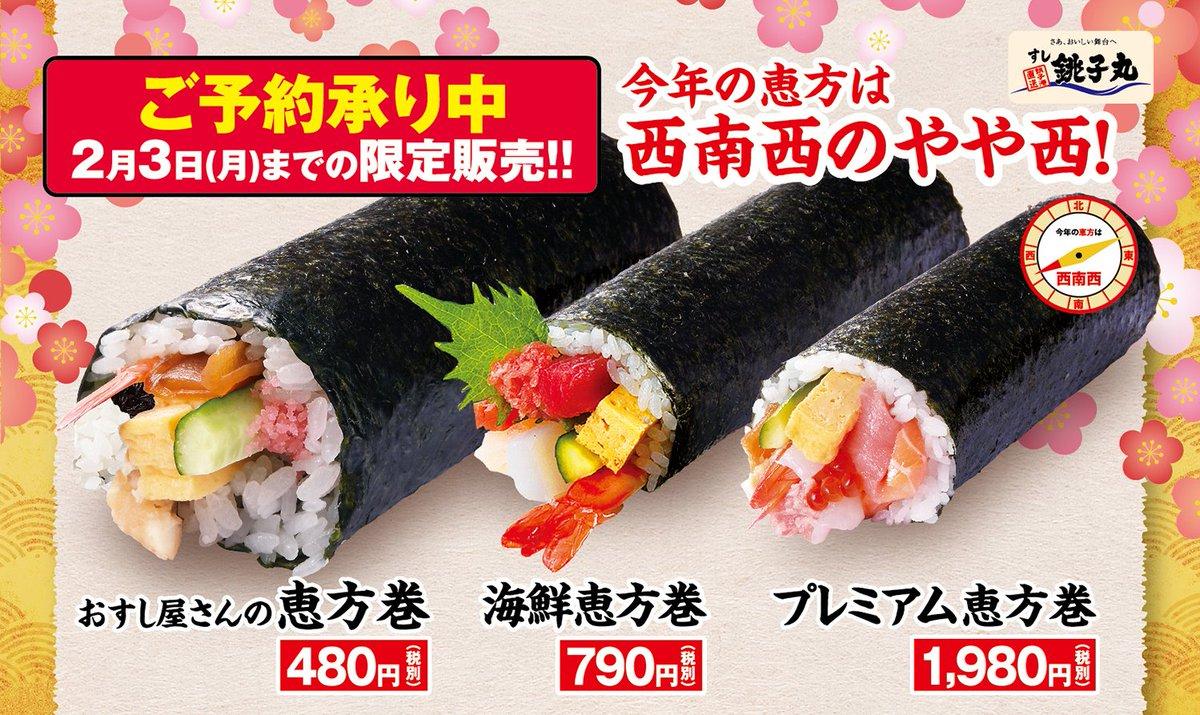 巻き 恵方 2021 丸 銚子 銚子丸の恵方巻(2020)は「本格魚介がたっぷり」