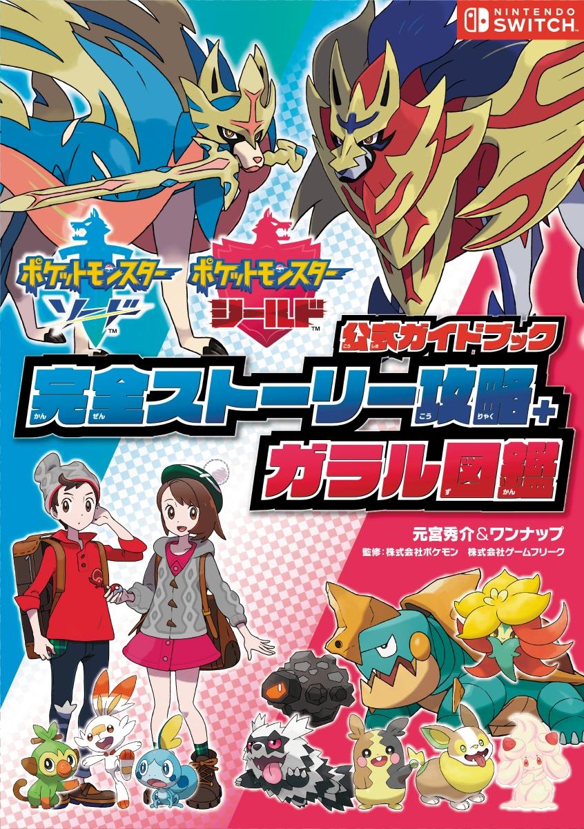 (´ω`o›[ 【朗報】これ、第2刷と無償交換対応が決定。 ]‹o『ポケットモンスター ソード・シールド 公式ガイドブック完全ストーリー攻略+ガラル図鑑』内の情報の誤記について  #ポケモン剣盾 #PokemonSwordShield #NintendoSwitch