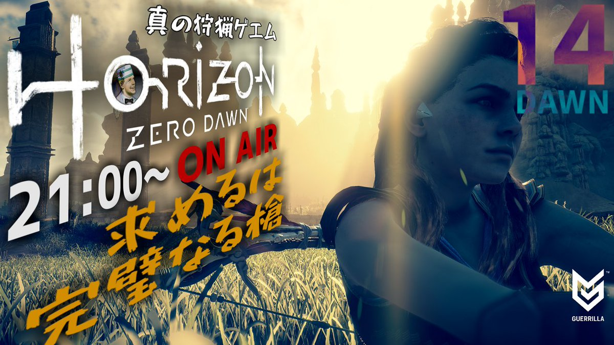 槍 ホライゾン ゼロ ドーン