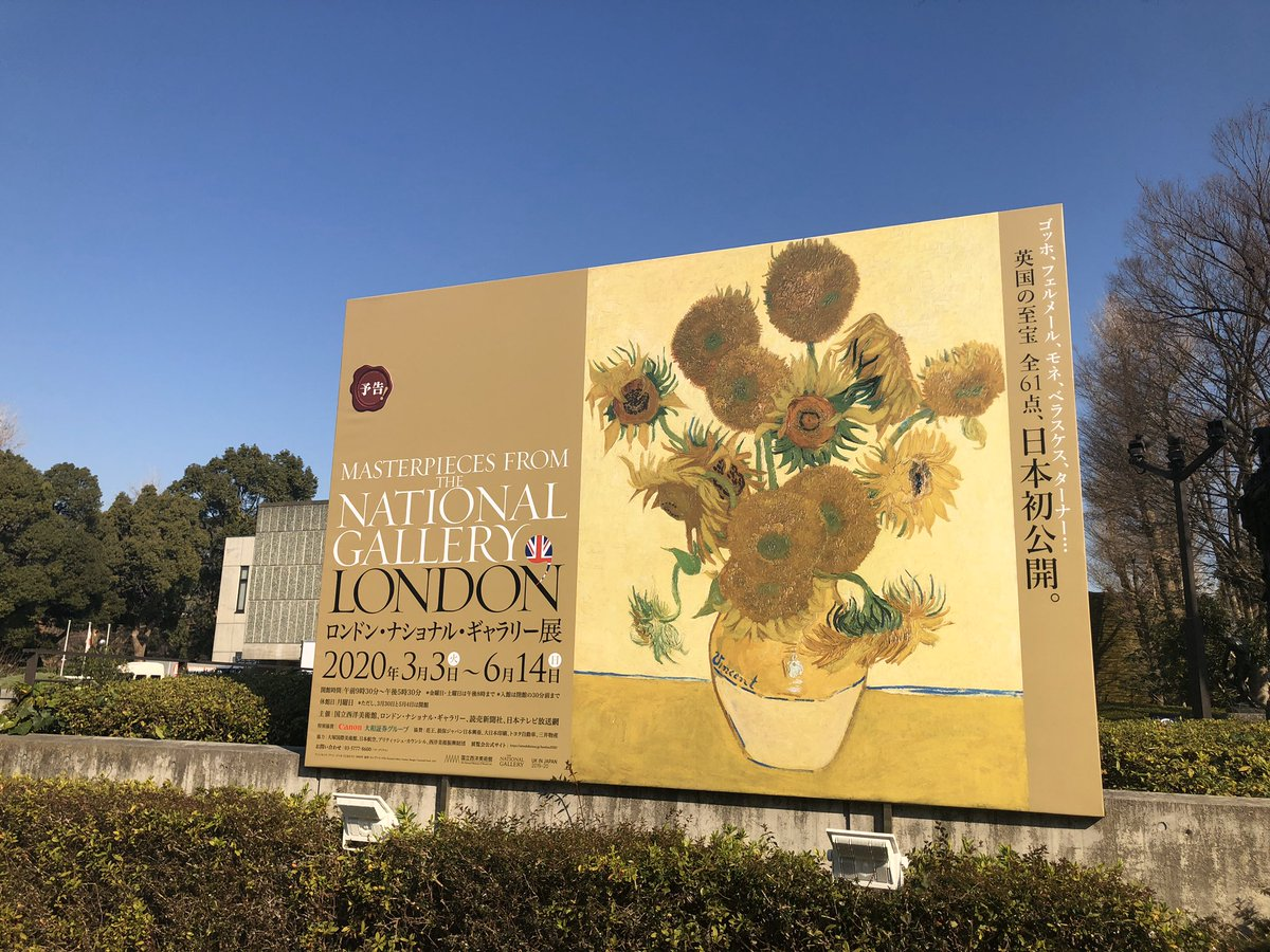 展 ギャラリー グッズ ナショナル ロンドン