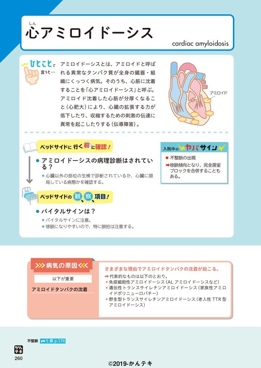"""かんテキbot(手動) ar Twitter: """"循環器編 『心アミロイドーシス ..."""