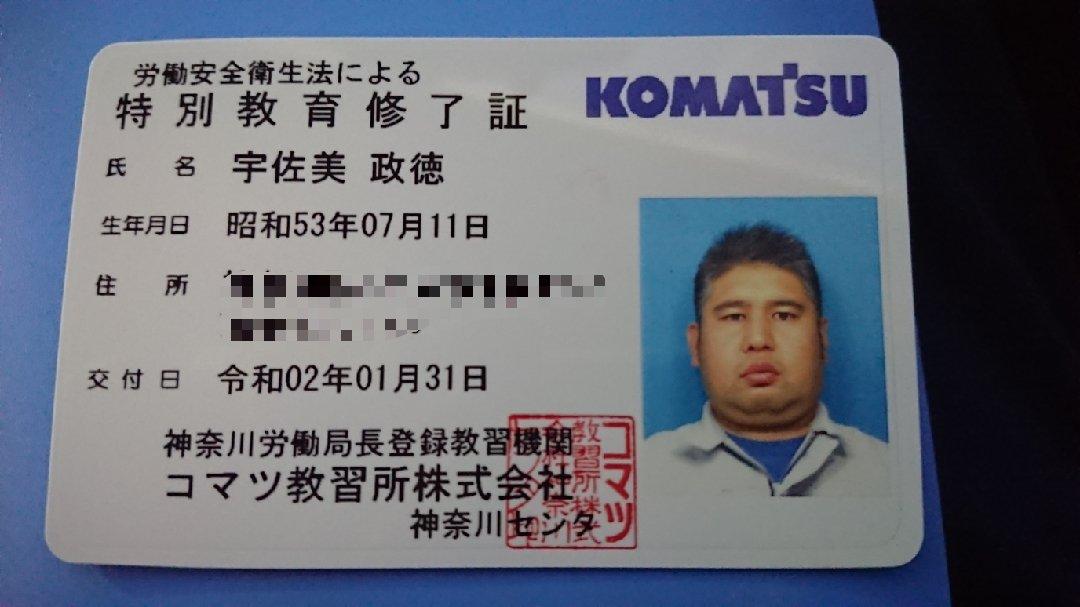 教習所 コマツ コマツ教習所(株) 近畿センタ