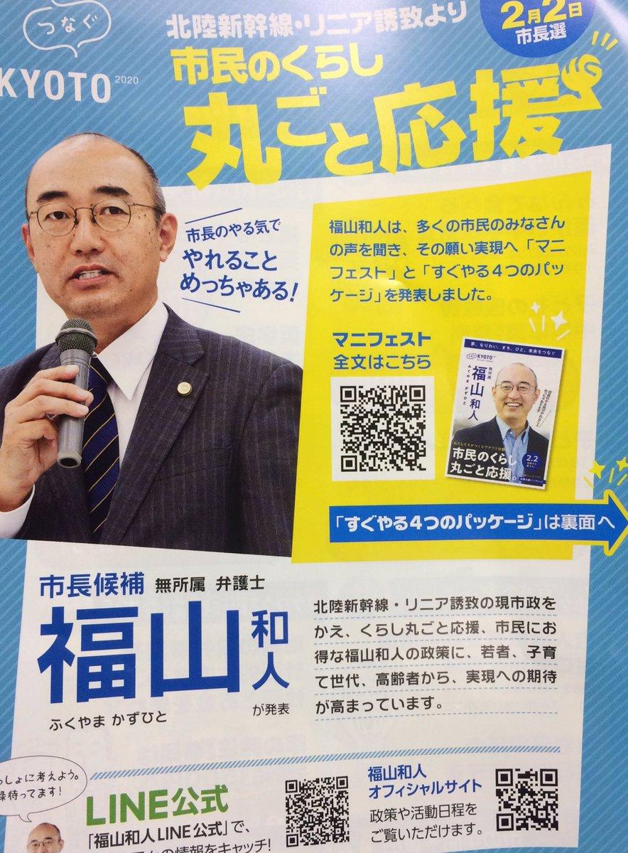 市長 2020 京都 選挙 京都市長選挙 結果と開票速報2020