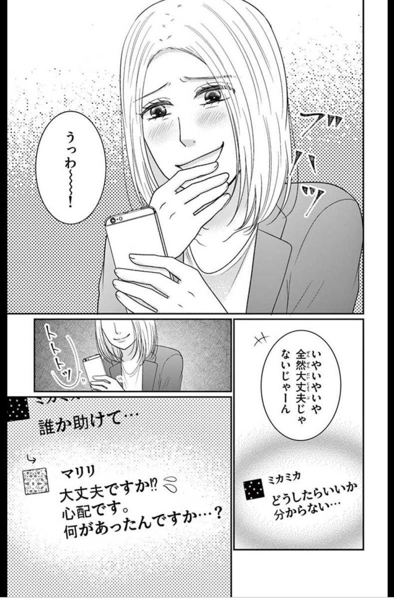 夫婦 別 生 ネタバレ 4 話