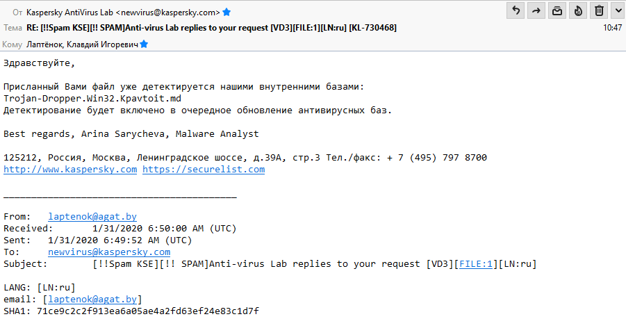 Завтра в антивирусных базах всех пользователей ;) #люблюсвоюработу @Kaspersky_ru - pic.twitter.com/N0URVkevOI