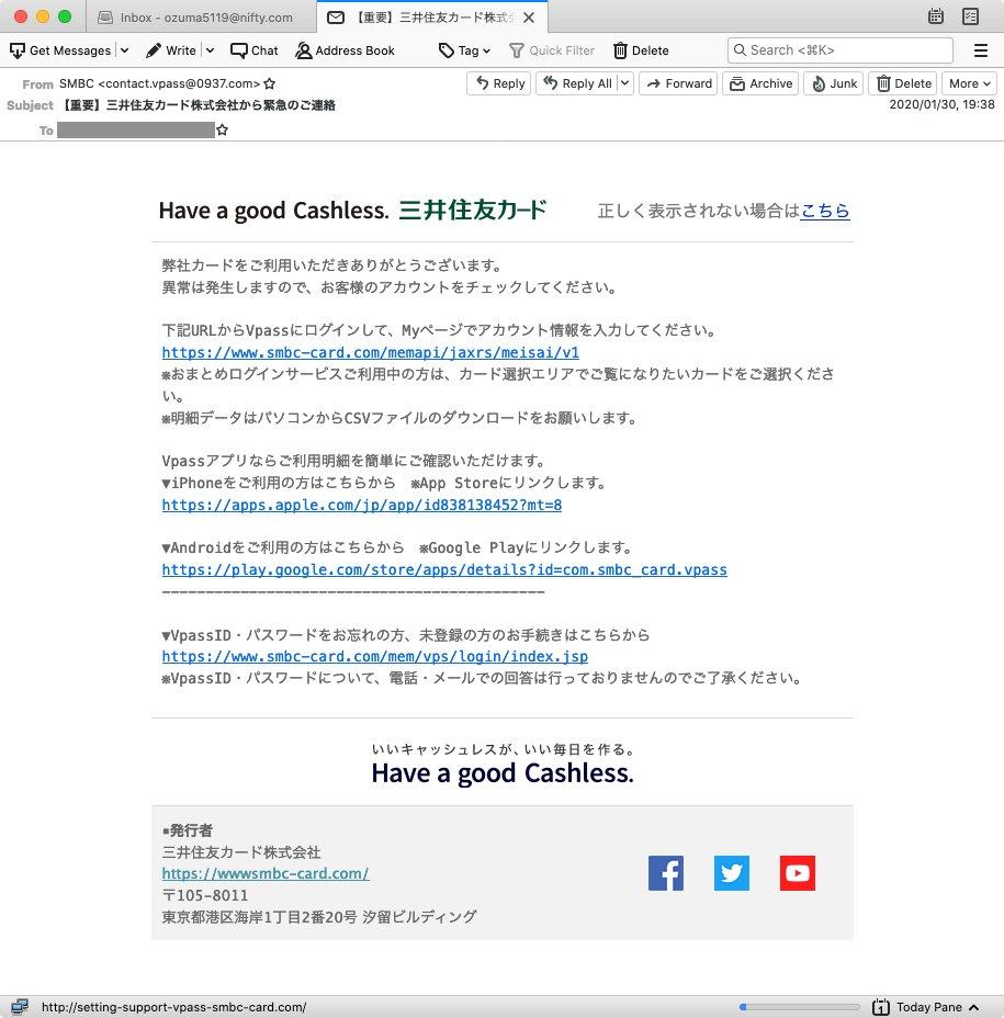 重要 三井 住友 カード 株式 会社 から 緊急 の ご 連絡 三井住友カードをかたるフィッシングメールに注意、偽サイトへ誘導し...
