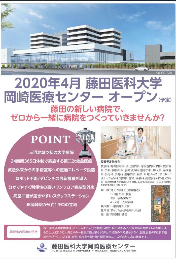 医科 岡崎 医療 大学 センター 藤田