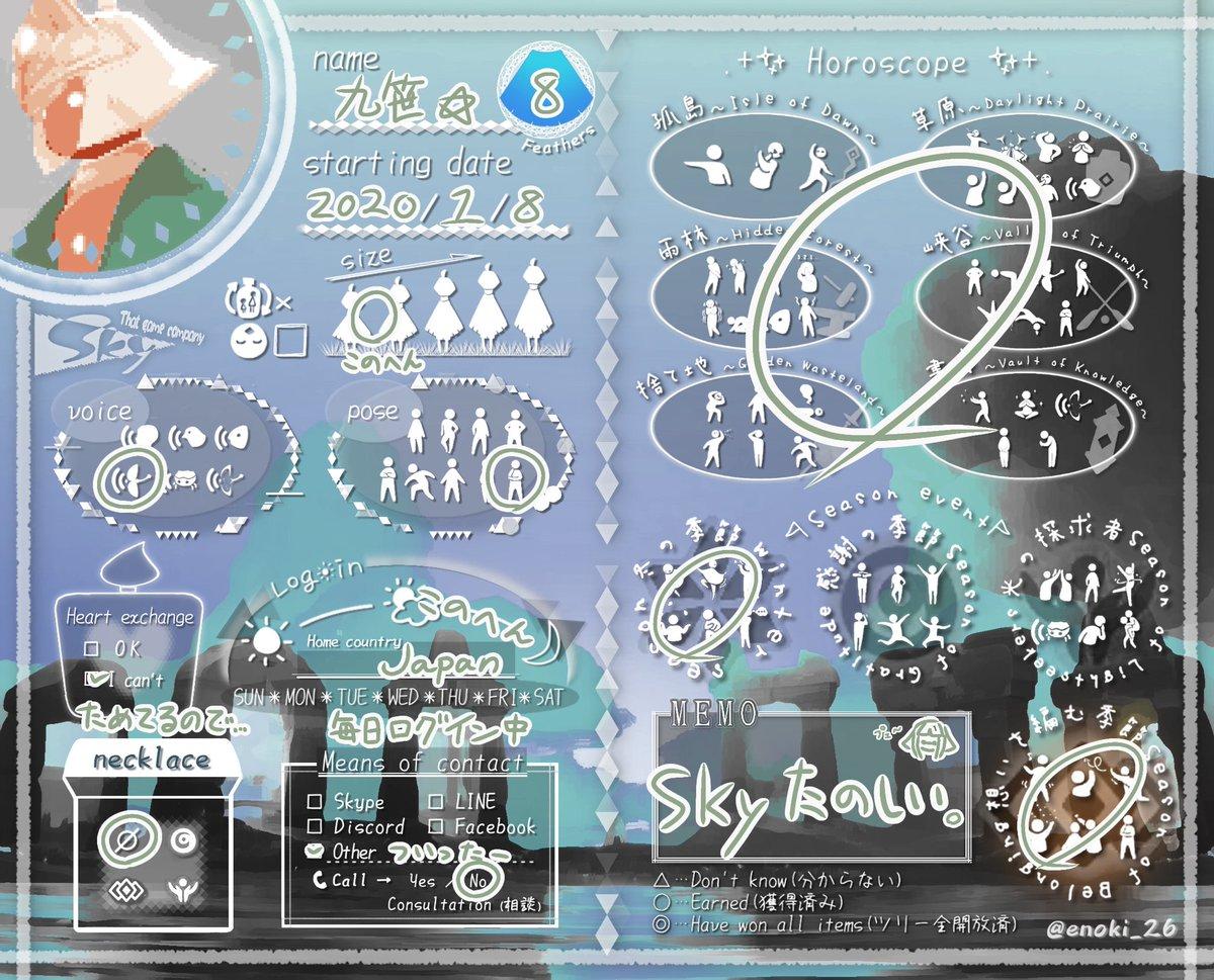 紹介 sky カード 自己 O