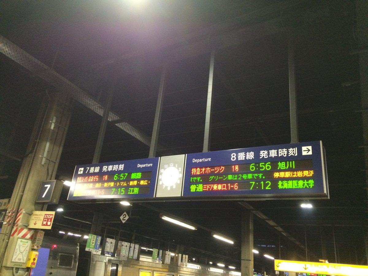 リアルタイム 状況 北海道 jr 運行