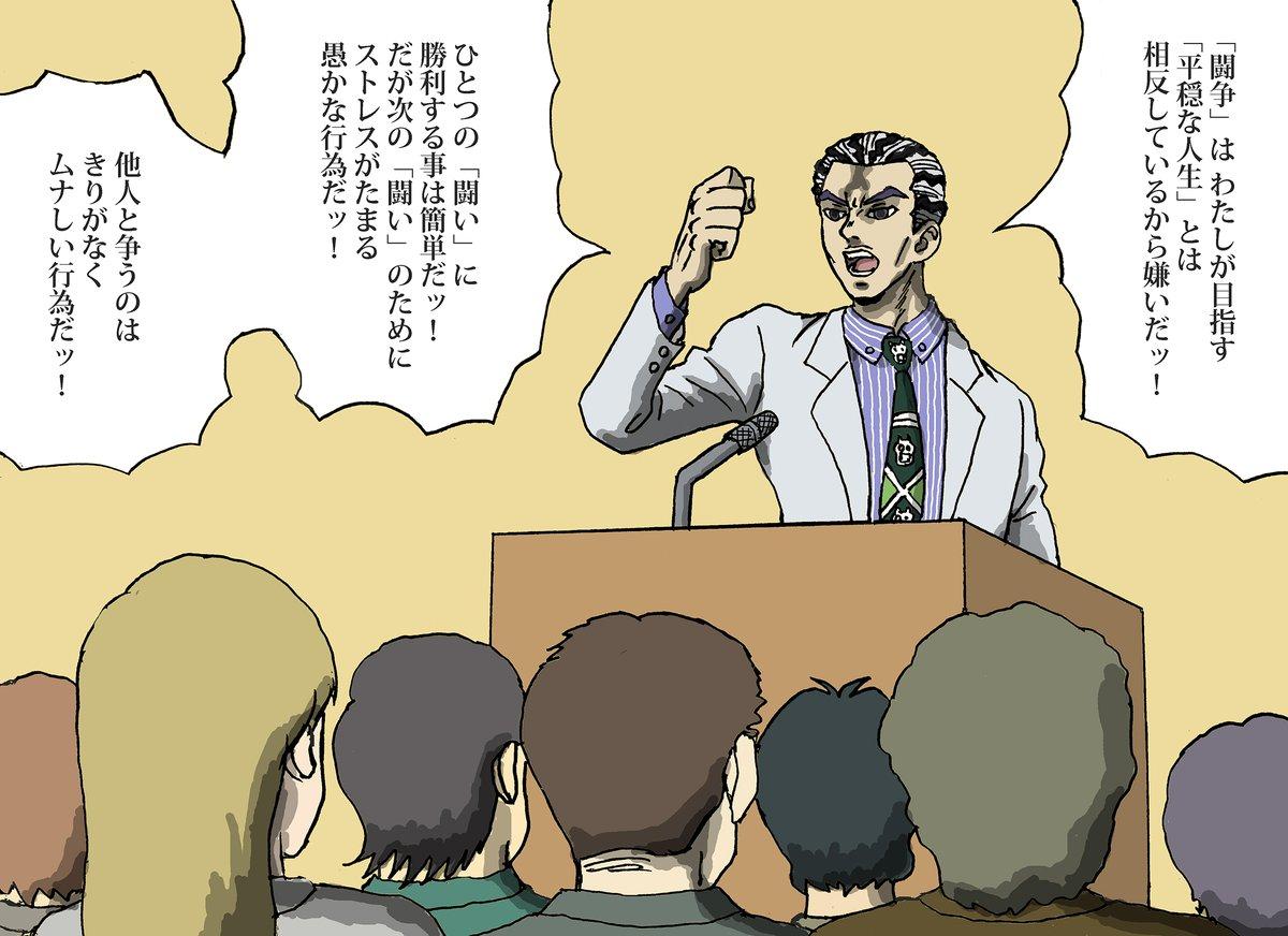 RT @fukuhara15: 言ってる事は優しい人っぽい吉良吉影 #サイコパスか優しい人か https://t.co/7hAknxvt1W