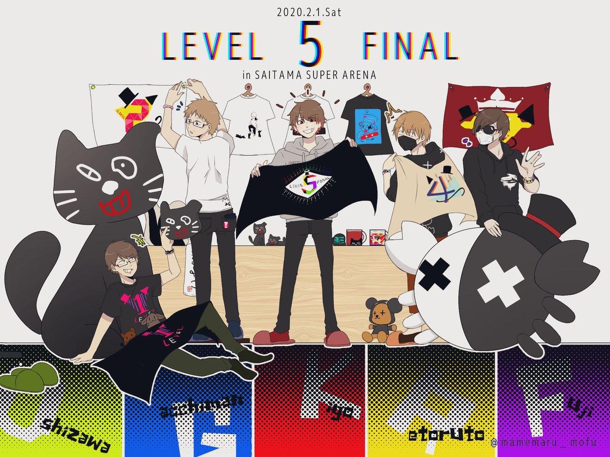 5 レベル