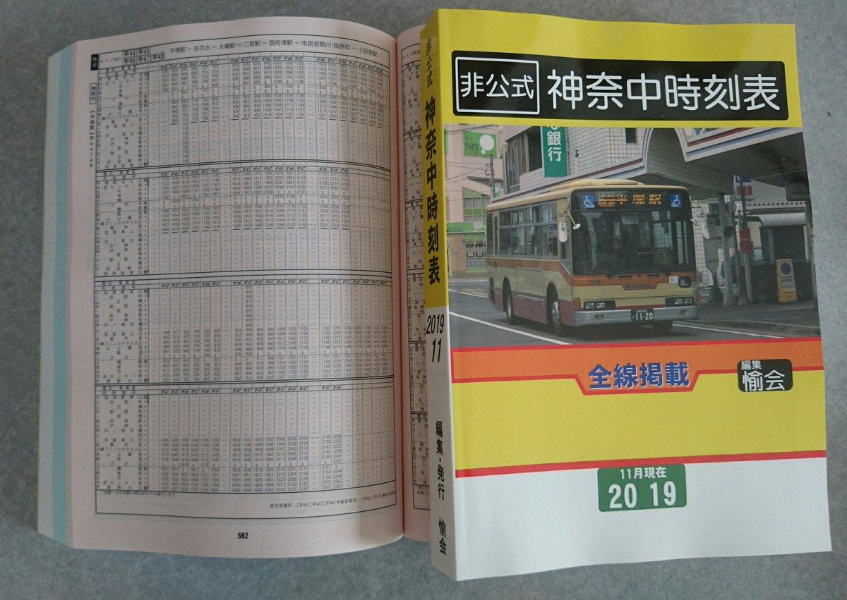 時刻 神奈 中 表 バス