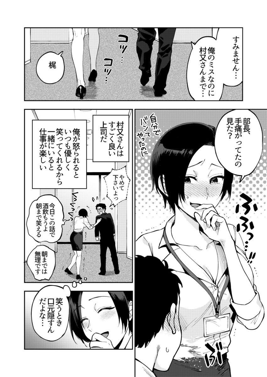 村 又 さん の 秘密 [エロ漫画][井雲くす] 村又さんの秘密