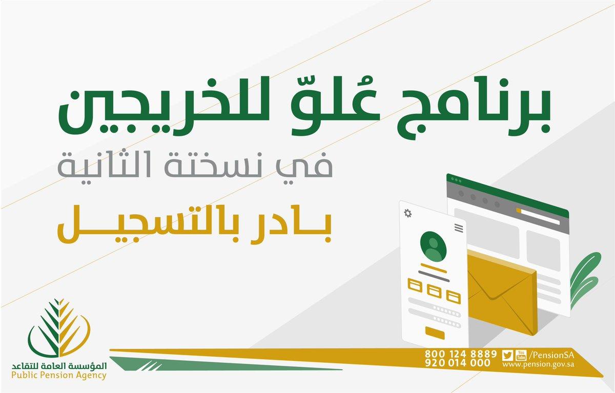 Cancelo ع ل و للخريجين No Twitter