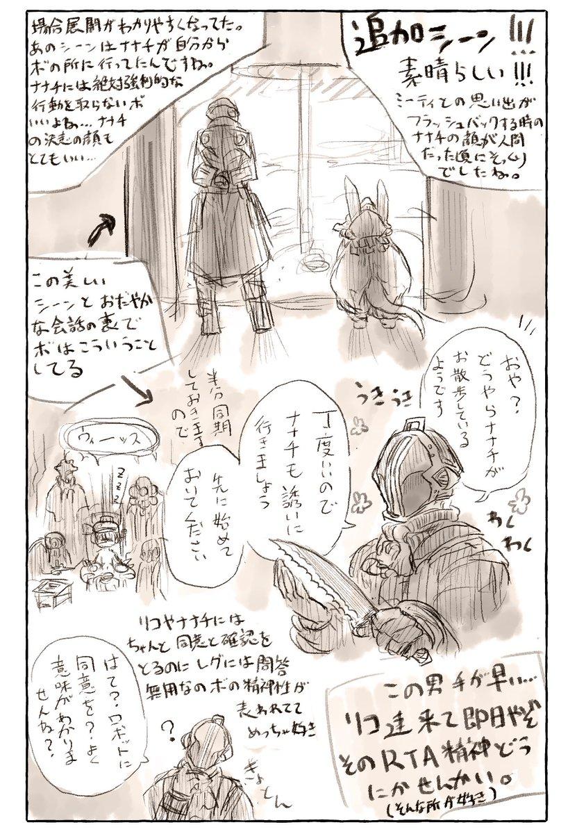感想 アビス メイド イン 映画