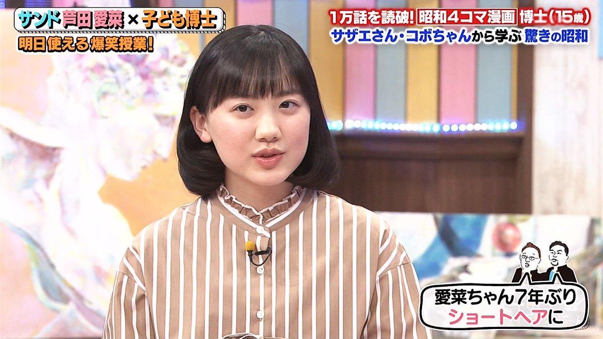 ショート 芦田 愛菜