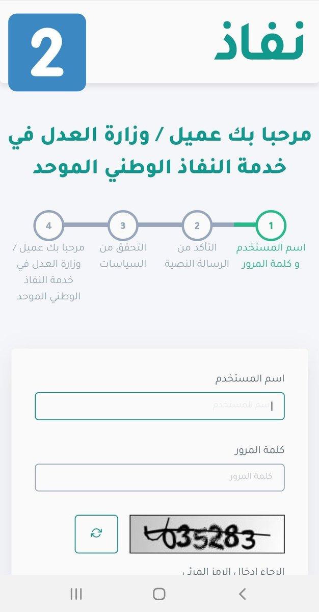 التنفيذ ناجز استعلام ناجز المحاكم خدمات وزارة العدل الإلكترونية برقم الهوية