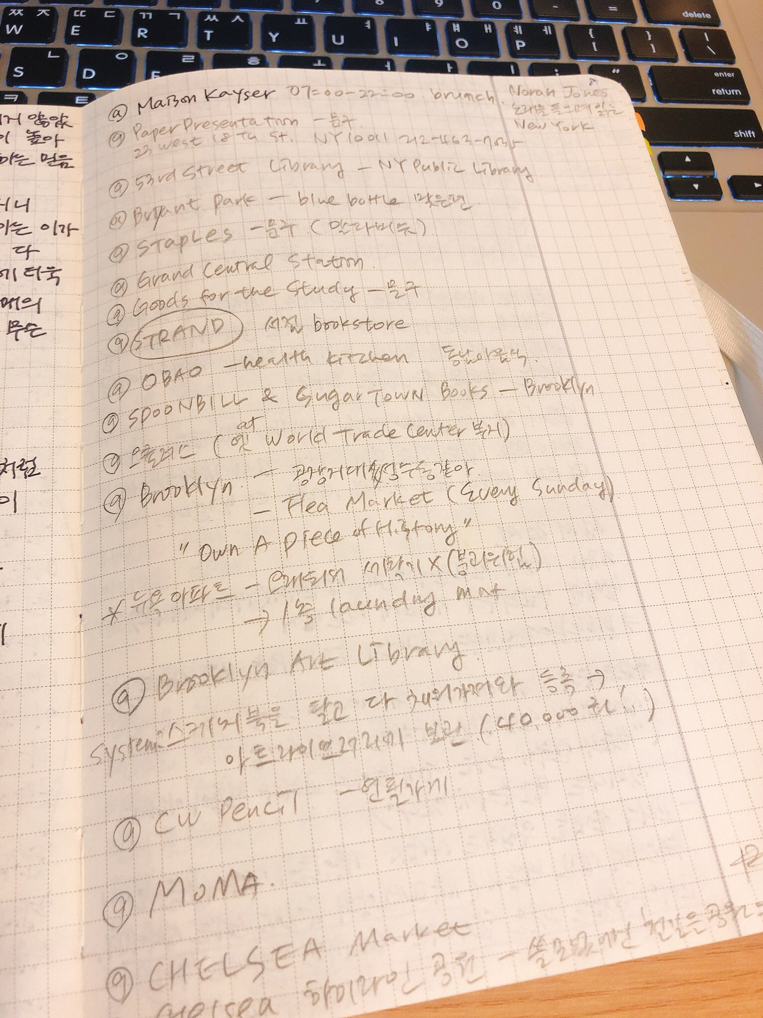 책에서 뽑은 문구점 리스트