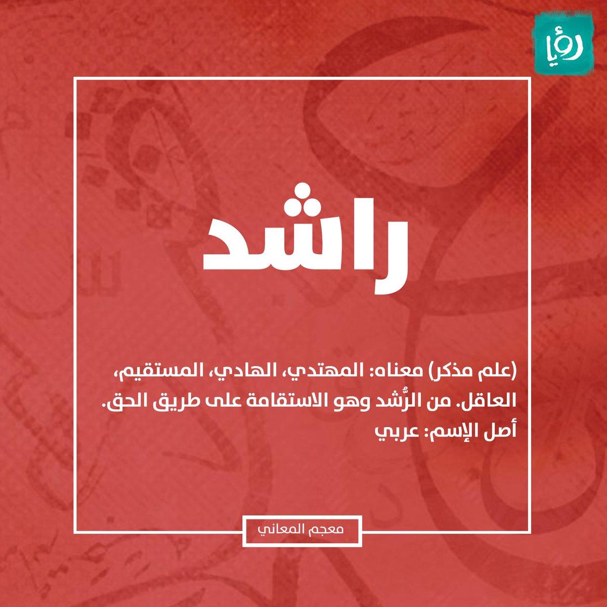 معنى اسم جعفر | قاموس الأسماء و المعاني