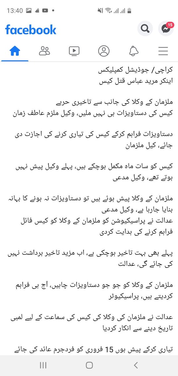 This is what happened today in hearing. #MurderCase of my husband Anchor #MureedAbbas<br>http://pic.twitter.com/hK0bONwLaK