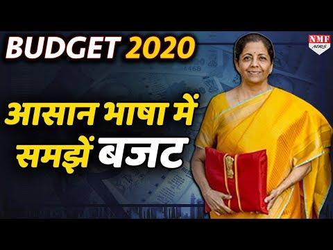 Budget 2020 आसान भाषा में समझिए Modi Government के बजट से फायदा या नुकसान #JanJanKaBudget #IncomeTax #TaxSlab #NirmalaSitharaman #UnionBudget2020 #IncomeTax #BudgetOnZee #UnionBudget #Budget2020 #NirmalaSitharaman #AamBudget #LIC #IDBI Click the below link http://youtube.com/watch?v=jmJOgvrIbTY…