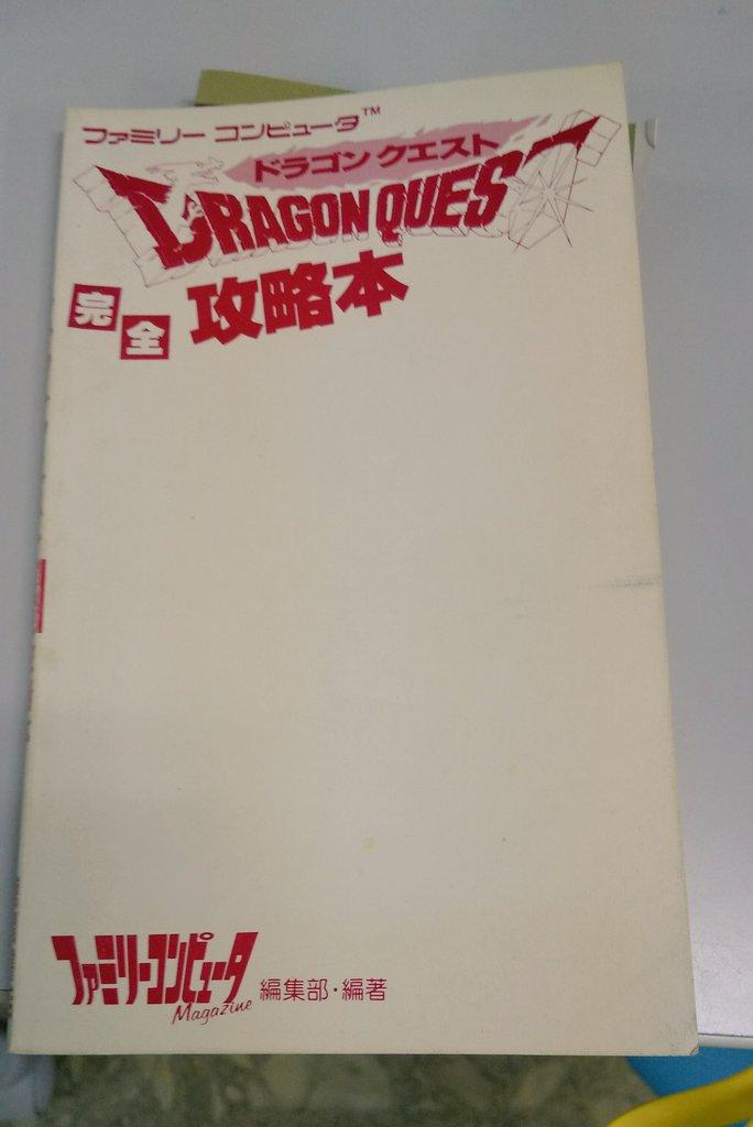 マウンテンサイクルからドラクエの攻略本が発掘されたんで持ってきた🎵裏に汚い字で復活の呪文が書かれていてワラータww