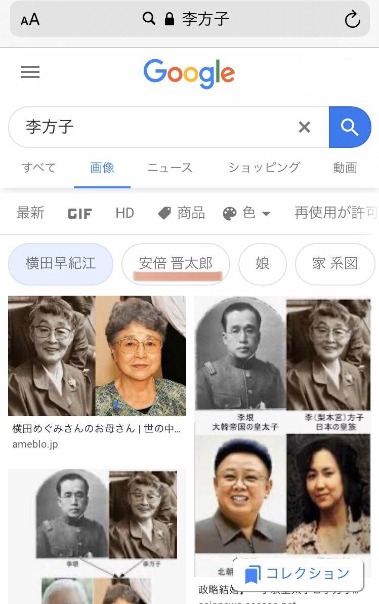 横田 早紀 江 李方子