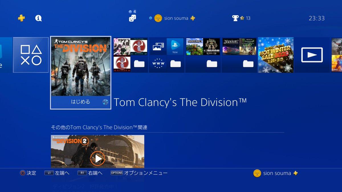 #PS4shareマインクラフトは少し休憩して、購入して放置したままだったディビジョンを遊ぼうと思います。どんなゲームなんだろ、とりあえず攻略頑張ります!!#PS4 #DIVISION #ディビジョン