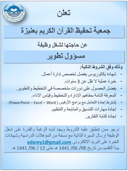 تعلن الجمعية الخيرية لتحفيظ القرآن الكريم بـ #محافظة_عنيزة عن وظيفة شاغرة  - مسئول تطوير  الايميل : edarey1@gmail.com  #وظائف_القصيم #وظائف #عنيزة #وظائف_شاغرة