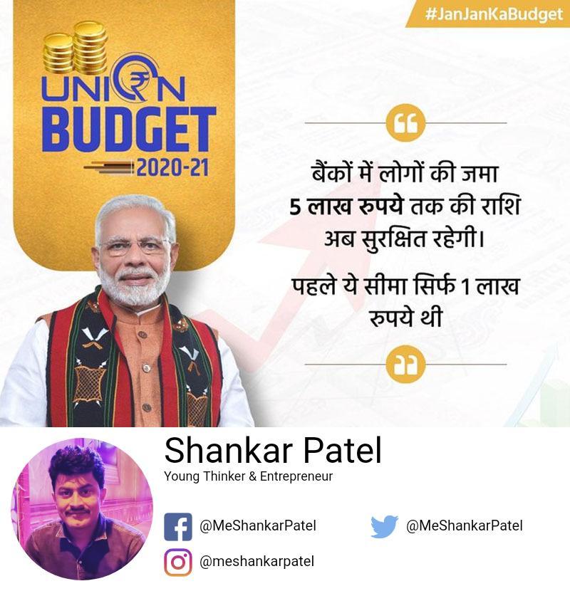 बैंकों में लोगों की जमा 5 लाख रुपये तक की राशि अब सुरक्षित रहेगी।  पहले ये सीमा सिर्फ 1 लाख रुपये थी: वित्त मंत्री श्रीमती @nsitharaman  #JanJanKaBudget