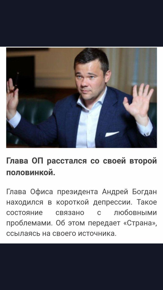Звільнення Богдана: чутки чи ні? - Цензор.НЕТ 4702