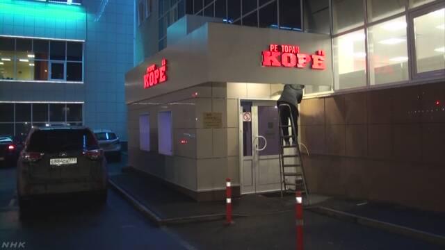 test ツイッターメディア - ロシアの北朝鮮レストラン再開 形態変え外貨獲得手段維持か (NHK)国外で働く北朝鮮労働者を本国に送還する国連決議を受けて、去年末から閉店していたロシアのモスクワにある北朝鮮レストランが1日、中央アジアなどの外国人労働者を…https://t.co/M7iVDoCCuQ#ニュース#news#NewsJapan https://t.co/TyH5YIExmc