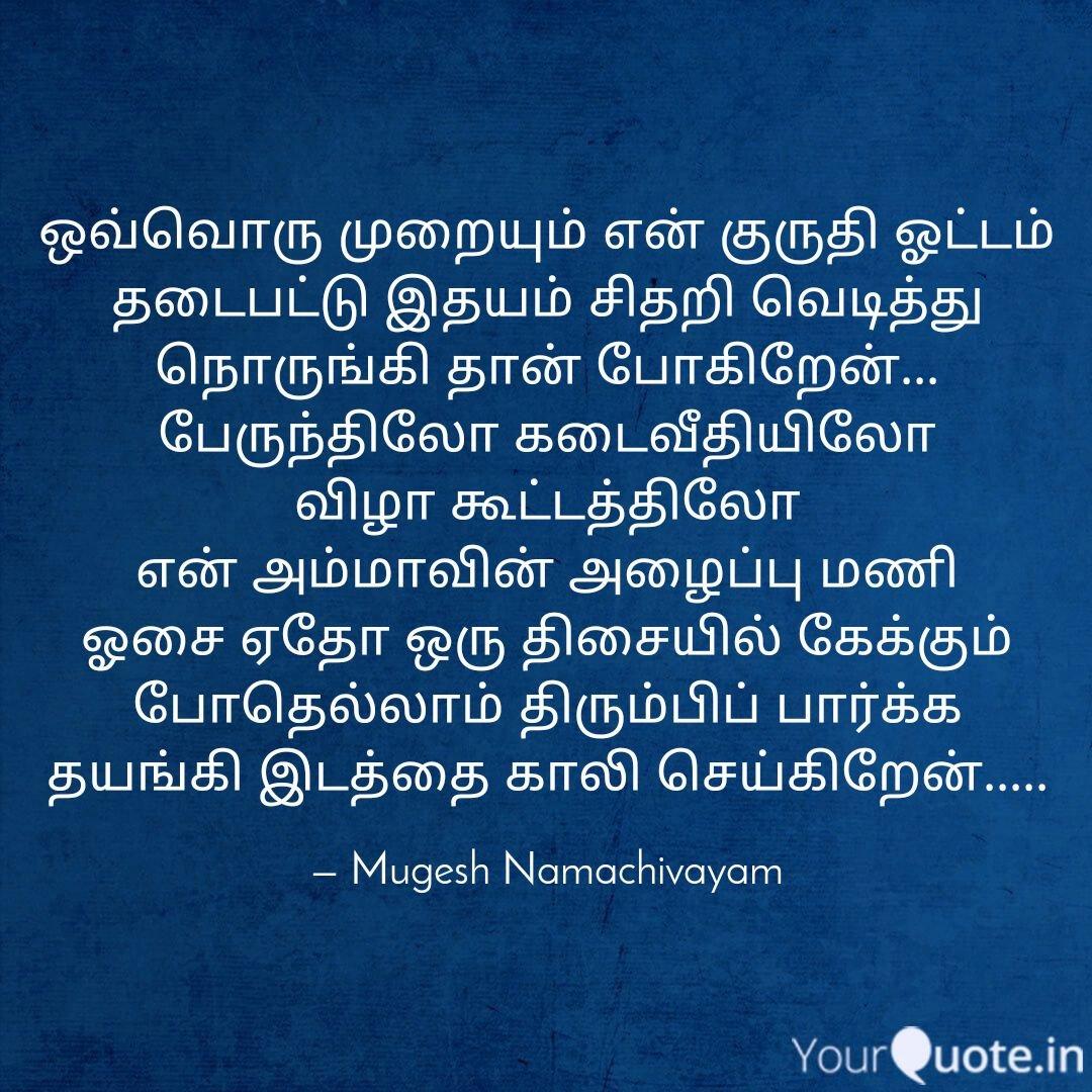 #tamilkavithaigal #ammalove pic.twitter.com/TopYIBF6Nm
