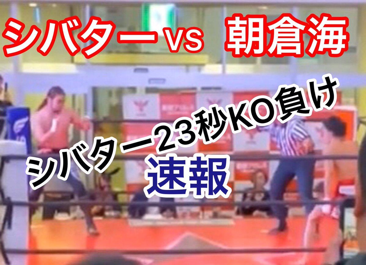 朝倉 未来 vs シバター