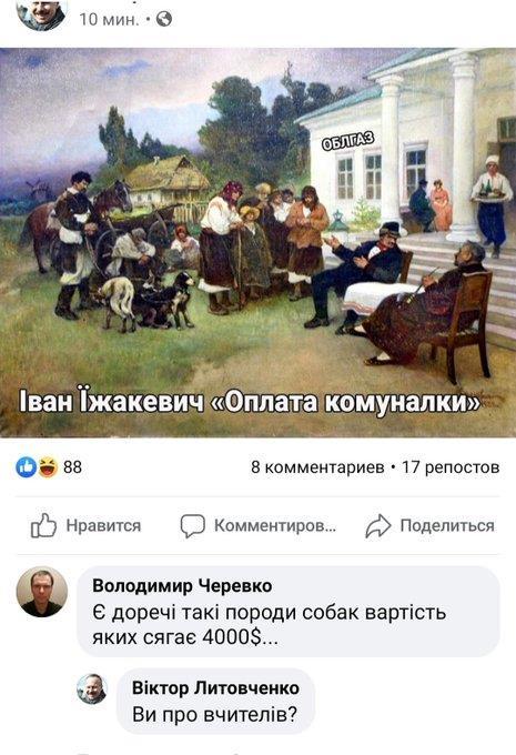"""""""Слуга народу"""" Брагар порадив пенсіонерці заплатити за комуналку """"продавши собаку, якщо той елітної породи"""" - Цензор.НЕТ 4667"""