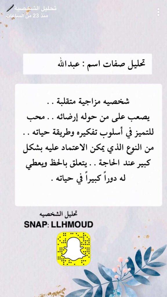تحليل شخصية اسم عبدالله